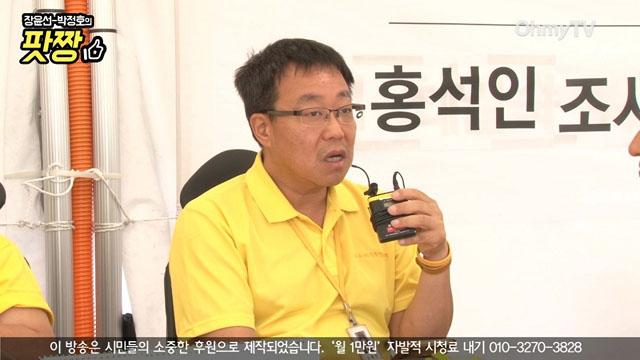 """[팟짱] 유경근 """"더민주 행동할 때까지 당사 점거, 국민의당도 답하라"""""""