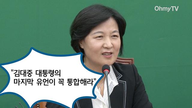 [말말말] 추미애, 이정현-박지원-심상정 예방 무슨 말 오갔나