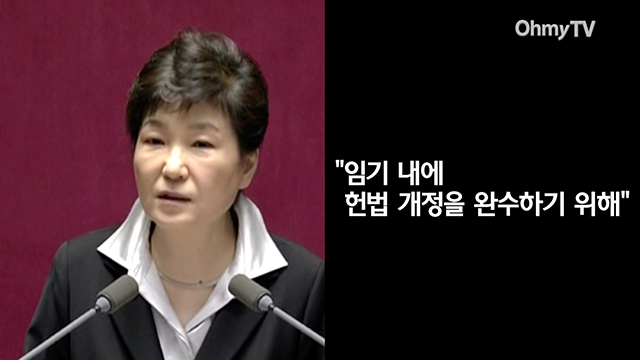 """[전체보기] 박근혜 대통령 """"개헌 임기내 완수 위한 실무준비 착수"""""""