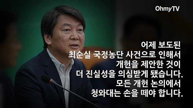 """안철수 """"'최순실 국정농단', 이게 나라입니까"""""""