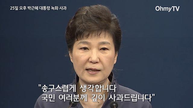 """박근혜 """"최순실 의견 듣고 도움받았다"""""""