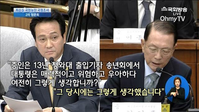 """안민석 """"김기춘, 대통령은 여전히 우아한가"""""""