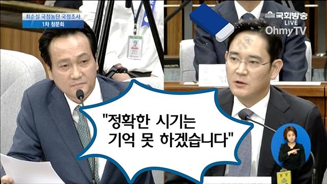 [말말말] 이재용 부회장이 청문회를 대하는 '자세'... '3종 세트'