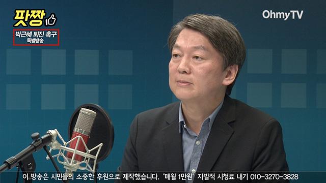 """[전체보기] 안철수 """"탄핵 부결되면 횃불이 여의도 불사를 것"""""""