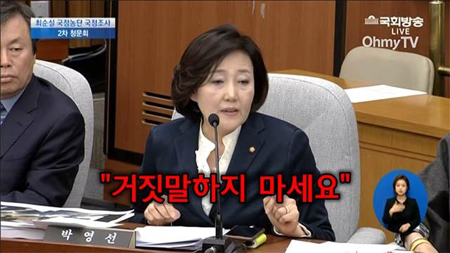 """당황한 김기춘... 박영선 """"거짓말하지 마세요"""""""
