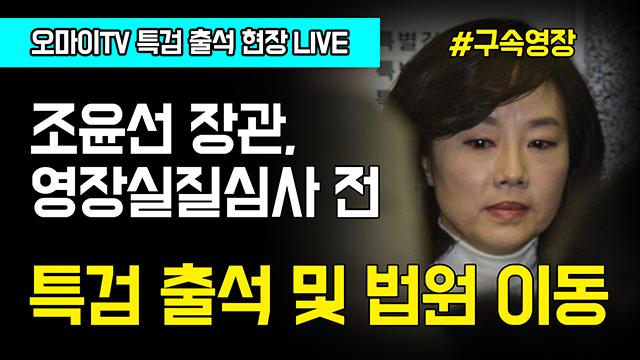 """조윤선 """"실질심사, 성실히 임하도록 하겠다"""""""