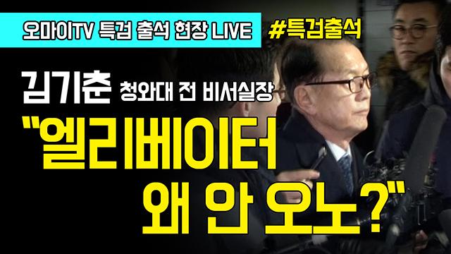 """김기춘, 특검 출석 """"엘리베이터 왜 안 오노?"""""""