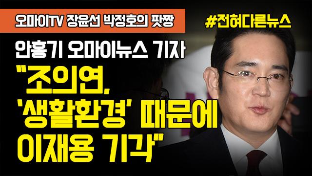 """[전체보기] 안홍기, """"조의연, '생활환경' 때문에 이재용 기각"""""""