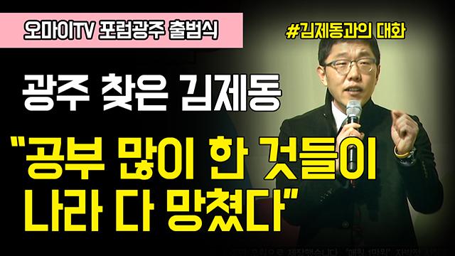 """[전체영상]김제동 """"산업화-민주화 세대가 힘을 합쳐 새로운 '통일세대'를 밀어주자"""""""