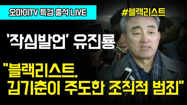 """[말말말] '작심발언' 유진룡 """"블랙리스트, 김기춘이 주도한 조직적 범죄"""""""