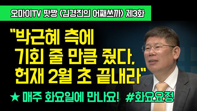 """[제3화_김경진의 어째쓰까] """"박근혜 측에 기회 줄 만큼 줬다, 헌재 2월 초 끝내라"""""""