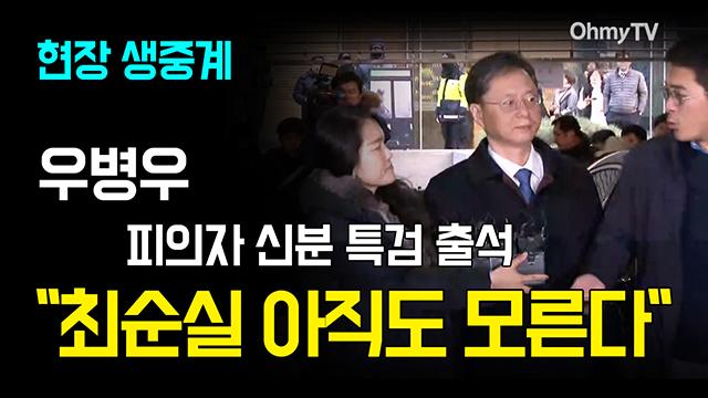 """우병우 특검 소환... """"최순실 아직도 모른다"""""""