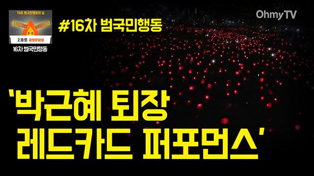 """[16차 범국민행동] """"박근혜는 퇴장하라!"""", '레드카드' 퍼포먼스"""
