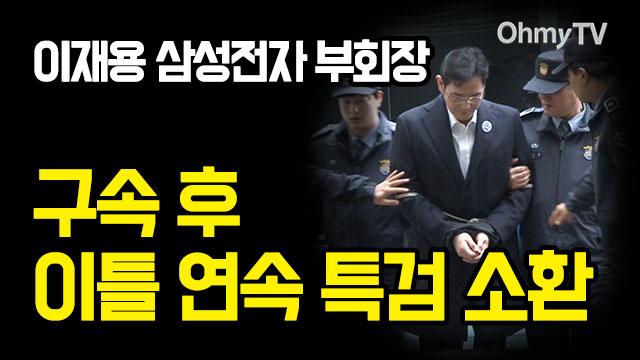 이재용 삼성전자 부회장 이틀 연속 특검 소환