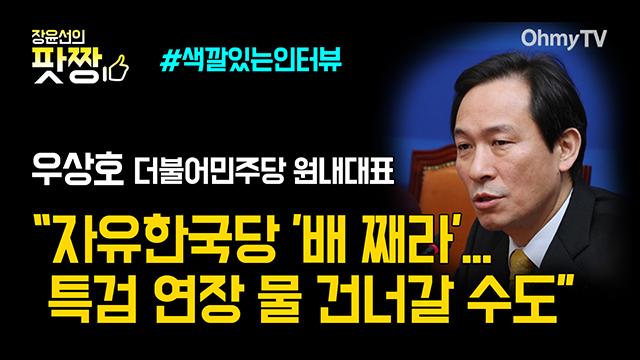 """[전체보기] 우상호 """"자유한국당 '배 째라'... 특검 연장 물 건너갈 수도"""""""