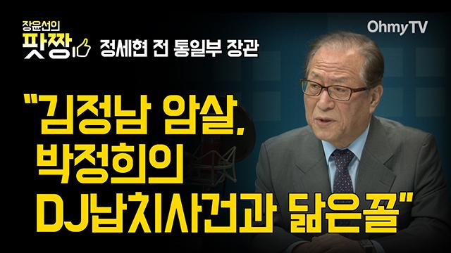 """[전체보기] 정세현 """"김정남 암살, 박정희의 DJ납치사건과 닮은꼴"""""""