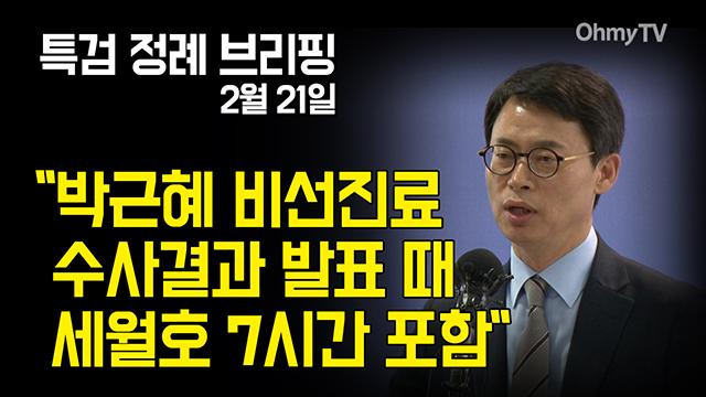"""특검 """"박근혜 비선진료 수사결과 발표 때 세월호 7시간 포함"""""""