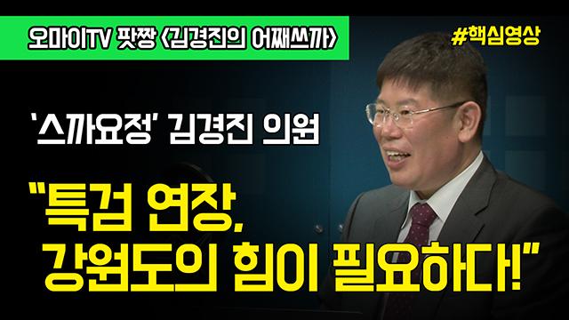 """[핵심영상] 김경진 """"특검 연장, 강원도의 힘이 필요하다!"""""""