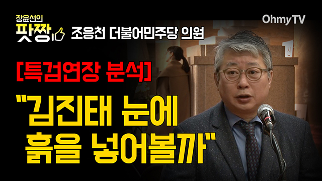"""[특검연장 분석] 조응천 """"김진태 눈에 흙을 넣어볼까"""""""