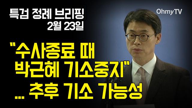 """특검 """"수사종료 때 박근혜 기소중지""""... 추후 기소 가능성"""