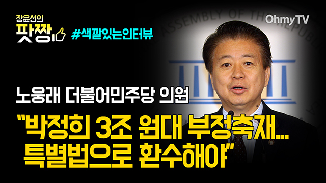 """[전체보기] 노웅래 """"박정희 3조 원대 부정축재... 특별법으로 환수해야"""""""