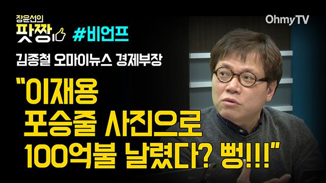 """[전체보기] 김종철 """"이재용 포승줄 사진으로 100억불 날렸다? 뻥!!!"""""""