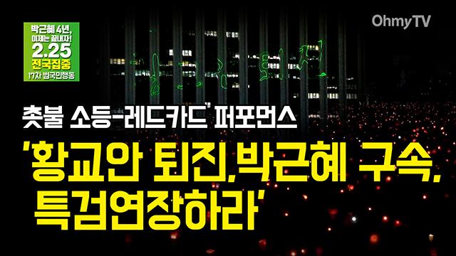 [17차 범국민행동] '황교안 퇴진, 박근혜 구속, 특검연장하라!' 레드카드 퍼포먼스