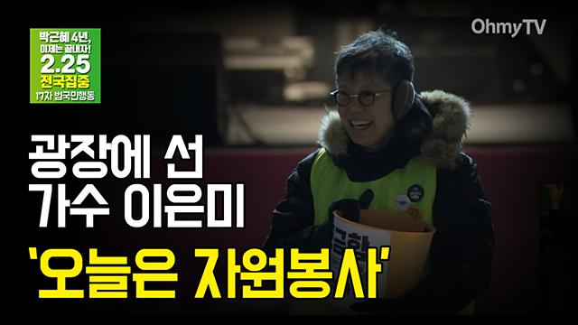 [17차 범국민행동] 광장에 선 가수 이은미 '오늘은 자원봉사'