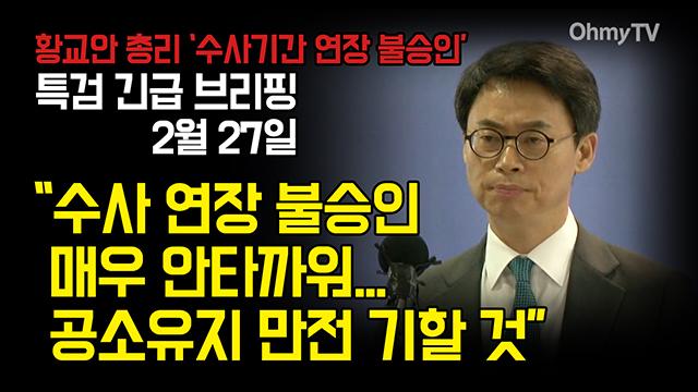 """특검 """"수사기간 연장 불승인 매우 안타까워... 공소유지 만전 기할 것"""""""