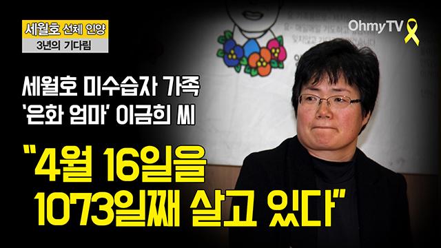 """세월호 미수습자 가족 """"4·16일을 1073일째 살고 있다"""""""