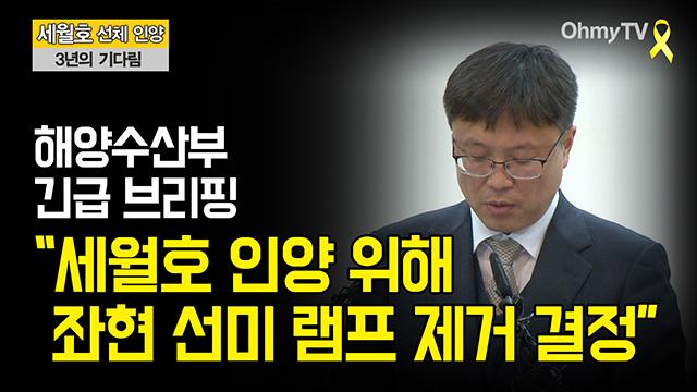 """해수부 """"세월호 인양 위해 좌현 선미 램프 제거 결정"""""""