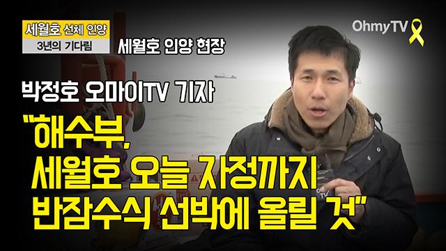 """박정호 """"해수부, 세월호 오늘 자정까지 반잠수식 선박에 올릴 것"""""""