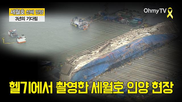 헬기에서 촬영한 세월호 인양 현장