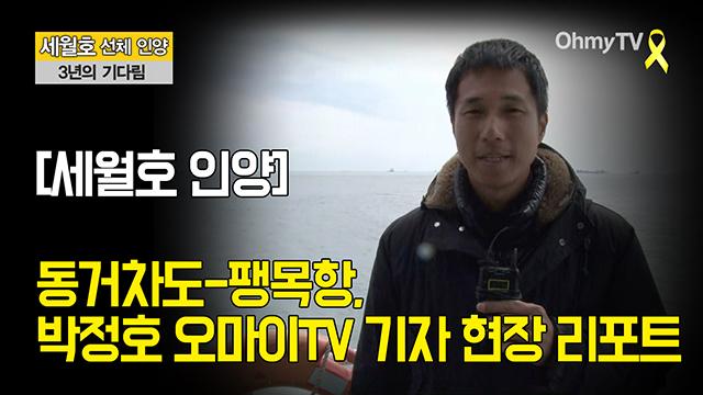 [세월호 인양] 동거차도-팽목항, 박정호 기자 현장 리포트
