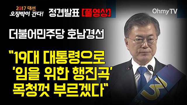 """[민주당 호남경선] 문재인 """"19대 대통령으로 '임을 위한 행진곡' 목청껏 부르겠다"""""""