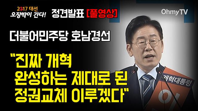 """[민주당 호남경선] """"진짜 개혁 완성하는 제대로 된 정권교체 이루겠다"""""""