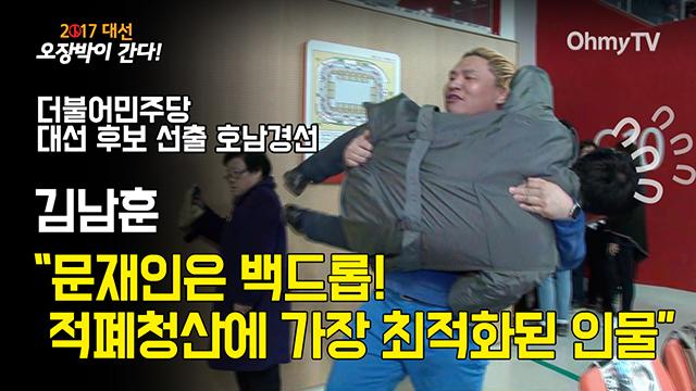 """김남훈 """"문재인은 백드롭! 적폐청산에 가장 최적화된 인물"""""""