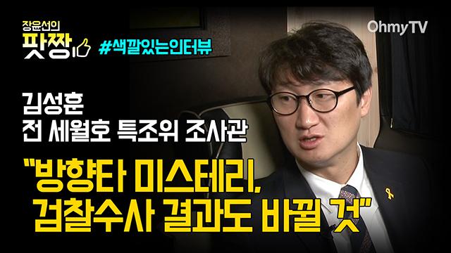 """[세월호] 김성훈 조사관 """"방향타 미스테리, 검찰수사 결과도 바뀔 것"""""""