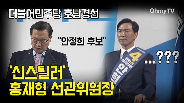 민주당 호남경선 뜻밖의 '신스틸러' 홍재형