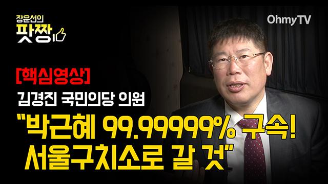 """[핵심영상] 김경진 """"박근혜 99.99999% 구속! 서울구치소로 갈 것"""""""