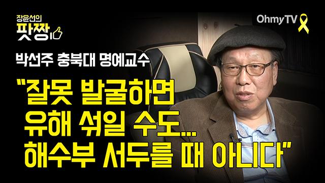 """유해발굴 전문가 박선주 """"전문가 아니면 동물뼈 사람뼈 식별 못해"""""""