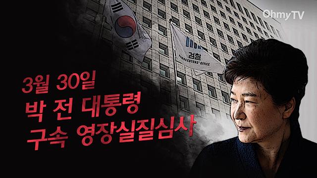 박근혜 구속 영상 일지, 파면에서 영장실질심사까지