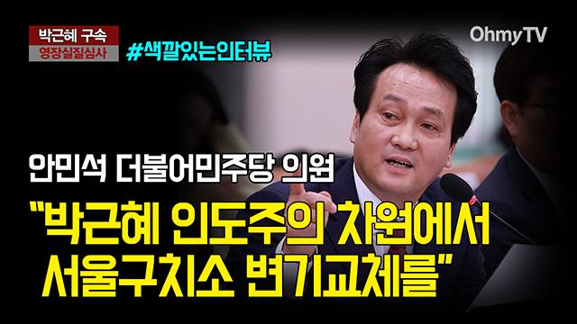 """안민석 """"박근혜 인도주의 차원에서 서울구치소 변기교체를"""""""