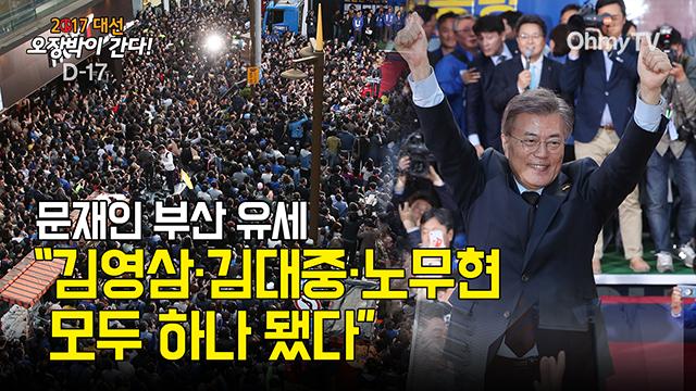 """문재인 부산 유세 """"김영삼·김대중·노무현 모두 하나 됐다"""""""