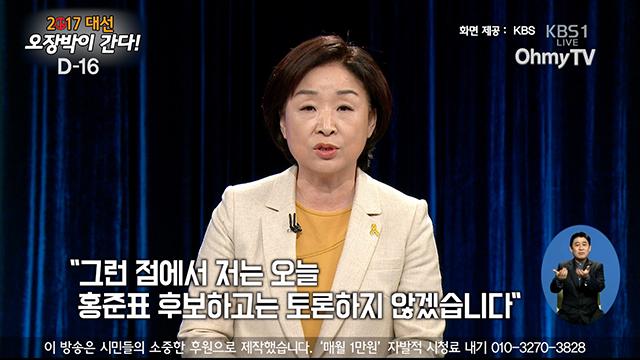 """심상정 """"성폭력 공모 홍준표와 토론하지 않겠다"""""""