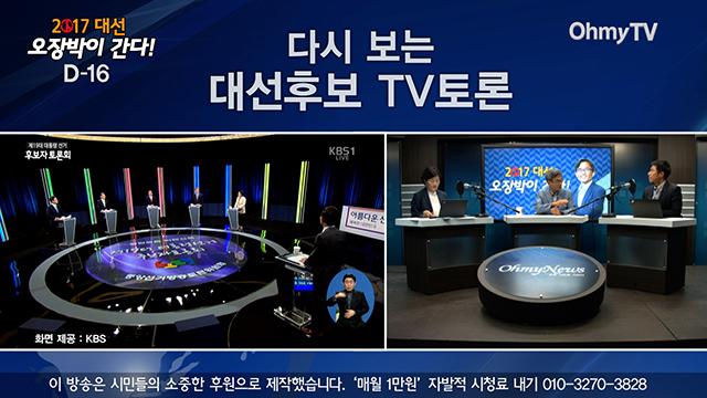 [대선D-16, 오장박이 간다] 대선후보 세 번째 TV토론 '핵심 분석' 완결판!