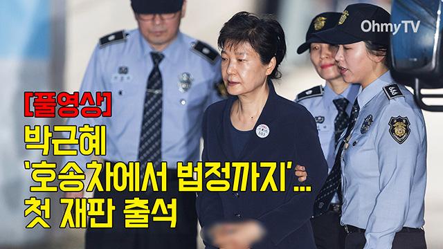 박근혜 '호송차에서 법정까지'... 첫 정식 재판 출석