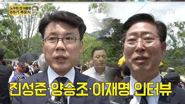[노무현 전 대통령 8주기 추도식] 진성준·양승조·이재명 인터뷰