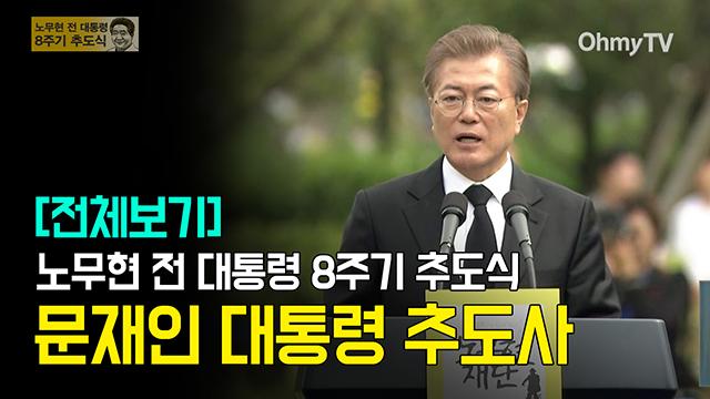 [전체보기]  문재인 대통령, 노무현 전 대통령 8주기 추도식 인사말