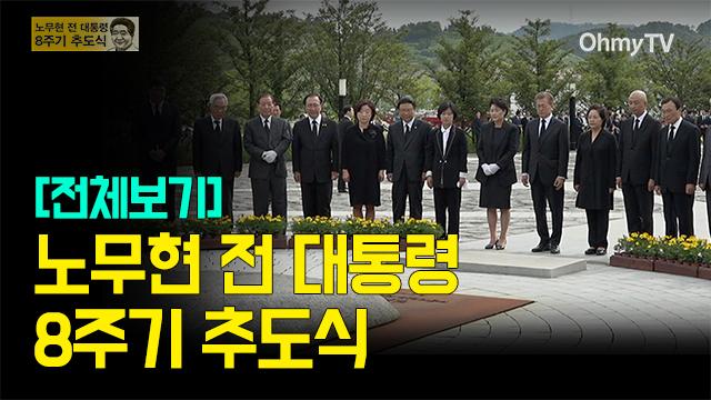[전체보기] 노무현 전 대통령 8주기 추도식